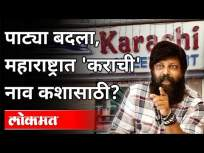 पाट्या बदला, महाराष्ट्रात 'कराची' नाव कशासाठी? Nitin Nandgaonkar On Karachi Sweets| Maharashtra News - Marathi News | Change the boards, why the name 'Karachi' in Maharashtra? Nitin Nandgaonkar On Karachi Sweets | Maharashtra News | Latest maharashtra Videos at Lokmat.com