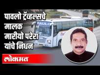 पावलो ट्रॅव्हल्सचे मालक मारीयो परेरा यांचे निधन! Paulo Travel owner Mario Pereira dies | Mario Death - Marathi News | Pavlo Travels owner Mario Pereira dies Paulo Travel owner Mario Pereira dies | Mario Death | Latest goa Videos at Lokmat.com