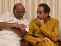 'शरद पवार हे सरकारचे मार्गदर्शक आहेत, 'रिमोट कंट्रोल' नाहीत' - Marathi News   'Sharad Pawar is the guide of the government, not the remote control', uddhav thackeray on sharad pawar   Latest mumbai News at Lokmat.com