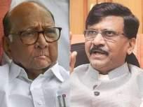 maharashtra government: संजय राऊत मुख्यमंत्री व्हावेत, ही शरद पवारांची इच्छा?, पण...