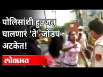 पोलिसांशी मास्कवरून हुज्जत घालणारं जोडपं अटकेत | Couple Misbehaves With Delhi Police | India News - Marathi News | Couple arrested for arguing with police over mask | Couple Misbehaves With Delhi Police | India News | Latest maharashtra Videos at Lokmat.com