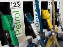 Today's Fuel Price : इंधन दरवाढीचा भडका! सलग चौथ्या दिवशी पेट्रोल-डिझेल महागले