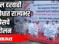 पेट्रोल दरवाढी विरोधात राज्यभर काँग्रेसचे आंदोलन - Marathi News | Statewide agitation of Congress against petrol price hike | Latest maharashtra Videos at Lokmat.com