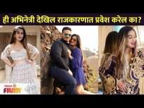 ही अभिनेत्री देखिल राजकारण प्रवेश करेल का ? Ruchita Jadhav | Lokmat Filmy - Marathi News | Will this actress also enter politics? Ruchita Jadhav | Lokmat Filmy | Latest entertainment Videos at Lokmat.com