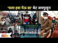 """चला हवा येऊ द्या""ची टीम पोहोचली चक्क जयपूरला | Chala Hawa Yeu Dya Team In Jaipur | Lokmat Filmy - Marathi News | The team of ""Let the wind come"" has reached Jaipur Chala Hawa Yeu Dya Team In Jaipur | Lokmat Filmy | Latest entertainment Videos at Lokmat.com"