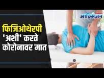 फिजिओथेरपी 'अशी' करते कोरोनावर मात! | Physiotherapy 'Ashi' overcomes corona! | Dr. Kiran Nare | - Marathi News | Physiotherapy 'Ashi' overcomes corona! | Physiotherapy 'Ashi' overcomes corona! | Dr. Kiran Nare | | Latest health Videos at Lokmat.com