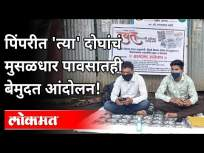 पिंपरीत 'त्या' दोघांचं मुसळधार पावसातही बेमुदत आंदोलन! | Pimpari Rain News | Students Protest - Marathi News | Indefinite agitation of 'those' in Pimpri even in torrential rains! | Pimpari Rain News | Students Protest | Latest pimpri-chinchwad Videos at Lokmat.com