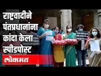 राष्ट्रवादीने पंतप्रधानांना कांदा केला स्पीडपोस्ट | NCP on Pm Modi | India News - Marathi News | NCP beats PM to speedpost | NCP on Pm Modi | India News | Latest politics Videos at Lokmat.com