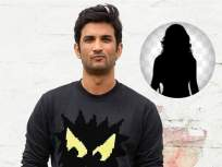 बाबो..! कुणालाच माहित नव्हते की सुशांतच्या आयुष्यात होती आणखीन एक मुलगी, जाणून घ्या तिच्याबद्दल - Marathi News | No one knew that there was another girl in Sushant's life, find out about her | Latest bollywood News at Lokmat.com
