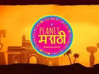 मराठी प्रेक्षकांसाठी आता'प्लॅनेट मराठी' ओटीटी माध्यम - Marathi News | 'Planet Marathi' is now an OTT medium for Marathi audiences | Latest mumbai News at Lokmat.com