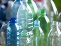 पाण्याच्या प्लॅस्टिक बाटल्यांवर बंदी नाहीच; पुनर्वापर अशक्य असलेल्या प्लॅस्टिकलाच प्रतिबंध