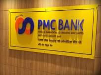 पीएमसी बँक घोटाळ्यातील वाधवा पिता-पुत्राच्या कोठडीत वाढ