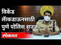 विकेंड लॅाकडाऊनसाठी पुणे पोलिस सज्ज | Pune CP Ravindra Shisve | Weekend Lockdown Updates | Pune News - Marathi News | Pune police ready for weekend lockdown | Pune CP Ravindra Shisve | Weekend Lockdown Updates | Pune News | Latest maharashtra Videos at Lokmat.com