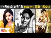मराठीमोळी अभिनेत्री झळकणार हिंदी मालिकेत | Abhidnya Bhave In Hindi Serial | Bawara Dil |Lokmat Filmy - Marathi News | Marathi actress to appear in Hindi series | Abhidnya Bhave In Hindi Serial | Bawara Dil | Lokmat Filmy | Latest entertainment Videos at Lokmat.com