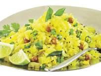 नाष्त्याला पोहे खाण्याचे 'हे' ५ आरोग्यदायी फायदे वाचाल; तर रोज आवडीनं खाल - Marathi News | Health Tips : why should eat poha in breakfast know health benefits of poha | Latest health News at Lokmat.com