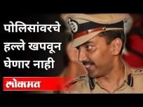 पोलिसांवरचे हल्ले खपवून घेणार नाही | IPS Amitabh Gupta Interview | Pune News - Marathi News | Will not tolerate attacks on police | IPS Amitabh Gupta Interview | Pune News | Latest pune Videos at Lokmat.com