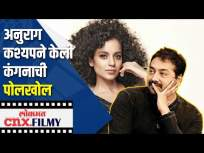 अनुराग कश्यपने केली कंगनाची पोलखोल | Anurag Kashyap on Kangana Ranaut | Lokmat CNX Filmy - Marathi News | Anurag Kashyap made Kangana's polkhol | Anurag Kashyap on Kangana Ranaut | Lokmat CNX Filmy | Latest bollywood Videos at Lokmat.com