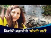 किशोरी शहाणेची 'पोपटी पार्टी' | Kishori Shahane Popati Party | Winter 2020 | Lokmat CNX Filmy - Marathi News | Kishori Shahane's 'Popati Party' | Kishori Shahane Popati Party | Winter 2020 | Lokmat CNX Filmy | Latest entertainment Videos at Lokmat.com