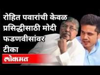 Rohit Pawar यांची केवळ प्रसिद्धीसाठी PM Modi - Devendra Fadnavis यांच्यावर टीका   Maharashtra News - Marathi News   Rohit Pawar criticizes PM Modi - Devendra Fadnavis for publicity only   Maharashtra News   Latest maharashtra Videos at Lokmat.com