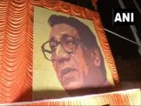 Balasaheb Thackeray Birth Anniversary : अनोखी मानवंदना; 33 हजार रुद्राक्षांच्या माध्यमातून साकारले बाळासाहेब