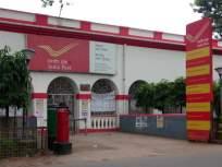 coronavirus: उपस्थितीच्या सक्तीमुळे टपाल कर्मचारी नाराज, आरोग्याबाबत धास्ती - Marathi News | coronavirus: Postal staff upset over 100 percent attendance, Due to health concerns | Latest mumbai News at Lokmat.com