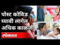Post Covid घ्यावी लागेल अधिक काळजी | Corona Virus | Maharashtra News - Marathi News | Post Covid will have to take more care | Corona Virus | Maharashtra News | Latest national Videos at Lokmat.com