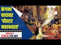 कंगना वादावर पोस्टर महाभारत | Kangana Ranaut Mahabharat Poster Meme Viral - Marathi News | Poster Mahabharata on Kangana controversy Kangana Ranaut Mahabharat Poster Meme Viral | Latest mumbai Videos at Lokmat.com
