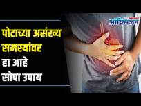 Simple Treatment For Stomach Ache Or Abdominal Pain | पोटाच्या समस्या या टिप्सने होतील कमी - Marathi News | Simple Treatment For Stomach Ache Or Abdominal Pain | Stomach problems will be reduced with these tips | Latest health Videos at Lokmat.com