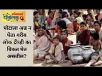 पोटाला अन्न न घेता गरीब लोक टीव्ही का विकत घेत असतील? Lokmat Deepotsav2020 - Marathi News | Why would poor people buy a TV without food? Lokmat Deepotsav2020 | Latest editorial Videos at Lokmat.com