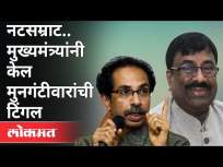 नटसम्राट...मुख्यमंत्र्यांनी केली मुनगंटीवारांची टिंगल | CM Uddhav Thackeray On Sudhir Mungantiwar - Marathi News | Natsamrat ... Chief Minister Keli Mungantiwar's Tingle | CM Uddhav Thackeray On Sudhir Mungantiwar | Latest maharashtra Videos at Lokmat.com