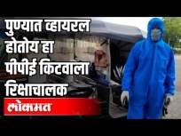 पुण्यात व्हायरल होतोय हा पीपीई किटवाला रिक्षाचालक! PPE kitwala rickshaw driver going viral in Pune! - Marathi News | This PPE kitwala rickshaw driver is going viral in Pune! PPE kitwala rickshaw driver going viral in Pune! | Latest pune Videos at Lokmat.com
