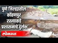 पुणे जिल्ह्यातील कोंढणपुर रस्त्याकडे प्रशासनाचे दुर्लक्ष | Neglects Kondanpur road Pune district | - Marathi News | Administration neglects Kondanpur road in Pune district Neglects Kondanpur road Pune district | | Latest pune Videos at Lokmat.com