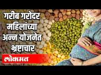 गरीब गरोदर महिलांच्या अन्न योजनेत भ्रष्टाचार - Marathi News | Corruption in the food scheme of poor pregnant women | Latest politics Videos at Lokmat.com