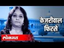 AAP च्या विजयावर काय म्हणाल्या प्रीती शर्मा मेनन
