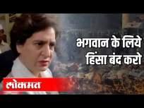 प्रियांका गांधी - भगवान के लिये हिंसा बंद करो