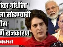 प्रियांका गांधी Vs मोदी आणि योगी - Marathi News | Priyanka Gandhi Vs Modi and Yogi | Latest politics Videos at Lokmat.com