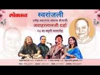 PROMO स्वरांजली - ज्येष्ठ स्वातंत्र्य संग्राम सेनानी जवाहरलालजी दर्डा २३ वा स्मृती समारोह - Marathi News | PROMO Swaranjali - Senior Freedom Fighter Jawaharlalji Darda 23rd Memorial Ceremony | Latest maharashtra Videos at Lokmat.com