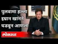पाकिस्तान भारताला घाबरला होता, म्हणून अभिनंदनला सोडलं - Marathi News | Pakistan was scared of India, so left congratulations | Latest international Videos at Lokmat.com