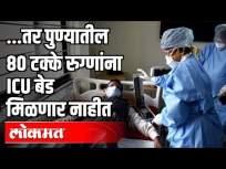 तर पुण्यातील ८० टक्के रुग्णांना ICU बेड मिळणार नाही - Marathi News | 5% of patients in Pune will not get ICU beds | Latest pune Videos at Lokmat.com