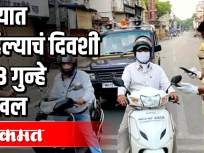कुठे गांधीगिरी तर कुठे गुन्हे दाखल - Marathi News | Where Gandhigiri and where crime was filed | Latest maharashtra Videos at Lokmat.com