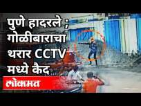 पुणे हादरले ; गोळीबाराचा थरार CCTVमध्ये कैद - Marathi News | Pune trembled; The thrill of the shooting was captured on CCTV | Latest crime Videos at Lokmat.com