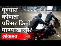 पुण्यात बघा कोणता परिसर किती पाण्याखाली? - Marathi News | Which area in Pune is under water? | Latest pune Videos at Lokmat.com