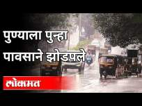 पुण्यात परतीच्या पावसाची पुन्हा हजेरी | Heavy Rain In Pune | Pune News - Marathi News | Return of rain in Pune | Heavy Rain In Pune | Pune News | Latest pune Videos at Lokmat.com