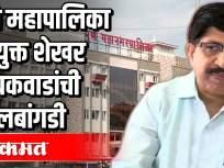 पुणे महापालिका आयुक्त शेखर गायकवाडांची उचलबांगडी - Marathi News | Pune Municipal Commissioner Shekhar Gaikwad's lifting bangle | Latest pune Videos at Lokmat.com