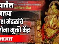 गणेश उत्सव नाही पुण्यातील मंडळे सेवा उत्सव करणार - Marathi News | Not Ganesh Utsav Mandals in Pune will hold Seva Utsav | Latest maharashtra Videos at Lokmat.com
