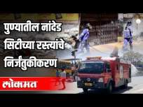 पुण्यातील नांदेड सिटीच्या रस्त्यांचे निर्जंतुकीकरण - Marathi News | Disinfection of roads in Nanded City, Pune | Latest pune Videos at Lokmat.com