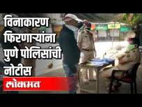 विनाकारण फिरणाऱ्यांना पुणे पोलिसांची नोटीस - Marathi News | Pune police notice to those who turn around without reason | Latest pune Videos at Lokmat.com