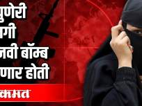 धक्कादायक!! पुण्यातली तरुणी दहशतवादी कृत्यात सामील - Marathi News | Shocking !! Young woman from Pune involved in terrorist activities | Latest maharashtra Videos at Lokmat.com