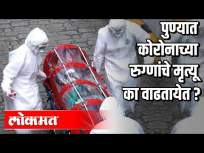 पुण्यात कोरोनाच्या रुग्णांचे मृत्यू का वाढतायेत ? - Marathi News | Why Corona Patients' Deaths Increase in Pune? | Latest maharashtra Videos at Lokmat.com