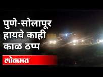 पुणे सोलापूर हायवे काही काळ ठप्प - Marathi News | Pune-Solapur highway jammed for some time | Latest pune Videos at Lokmat.com